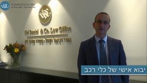צפו: עורך דין אורי דניאל על מיסוי בייבוא אישי של רכבים